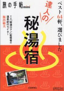 飯出敏夫(いいで・としお)著『達人の秘湯宿』