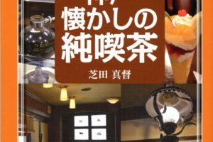 神戸懐かしの純喫茶