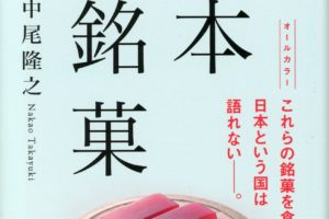 日本百銘菓
