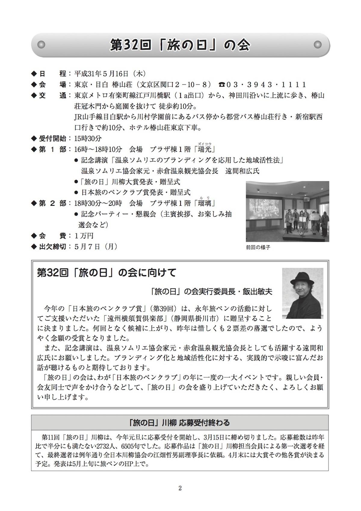 『旅びと』2019年4月号