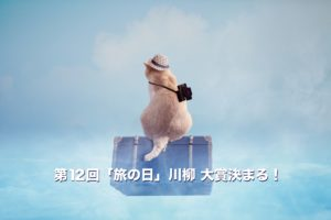 第12回「旅の日」川柳 大賞決まる!