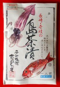 平山旅館「島茶漬け」
